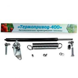 Автомат для проветривания теплиц «Термопривод-400»