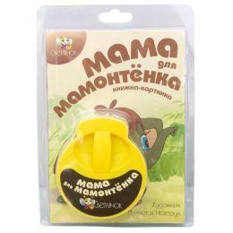 Диафильм озвученный «Мама для мамонтенка»